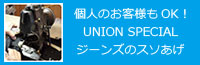 UNION SPECIAL 43200G 環縫1本針裾縫いミシンを使った丈上げを縫製工場に直接ネットから依頼できます
